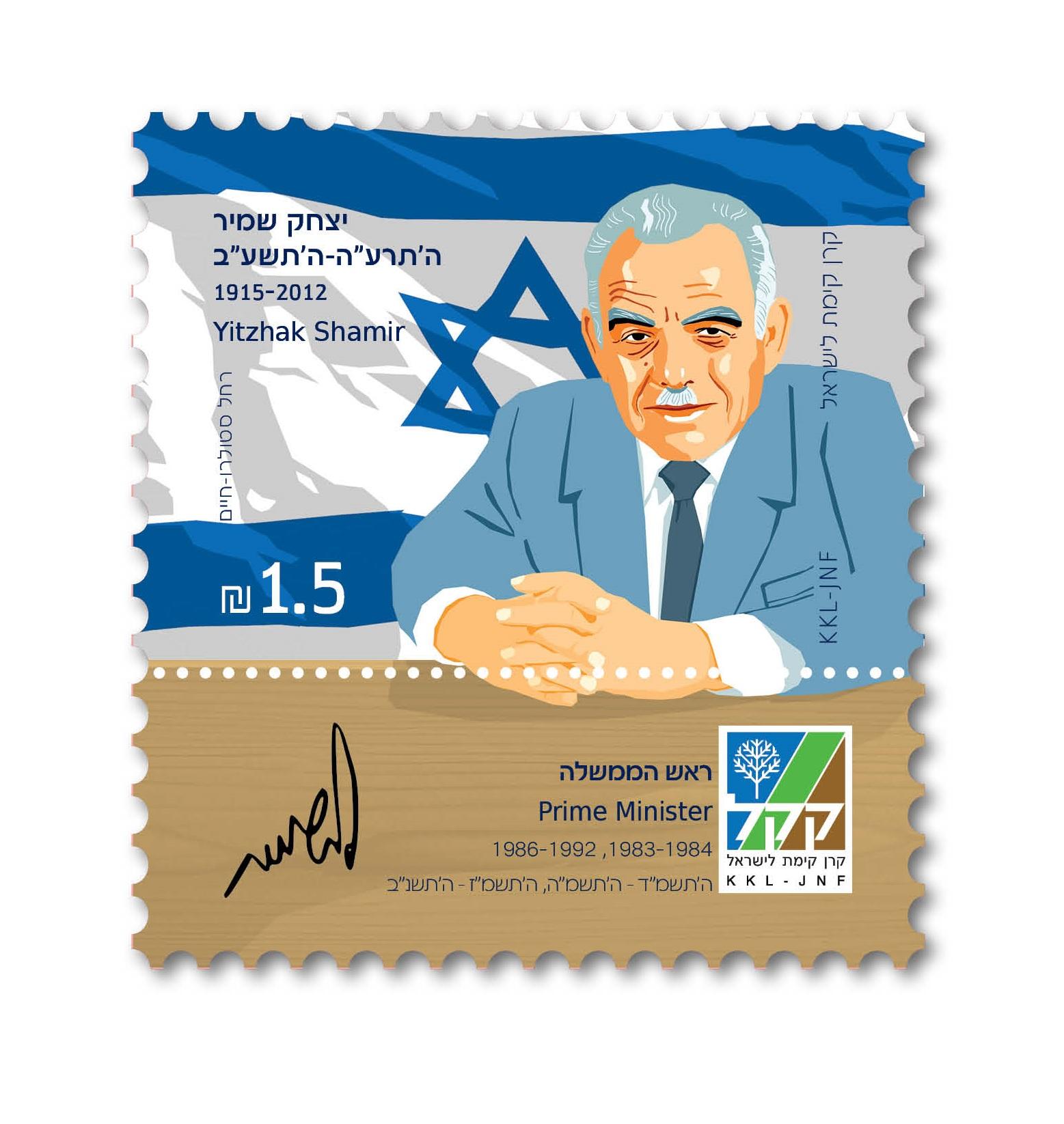 stamps main - בול יצחק שמיר