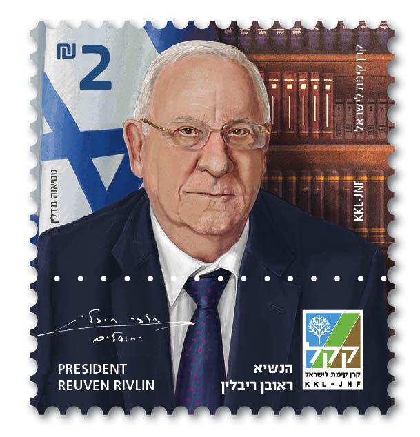 stamps Presidents - בול הנשיא ראובן (רובי) ריבלין