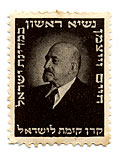 stamps Presidents - בול חיים ויצמן - שחור