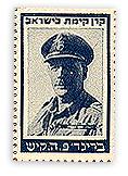 stamps Personalities - בול בריגדיר פ.ה.קיש - כחול