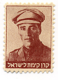 stamps Personalities - בול יוסף טרומפלדור - חום