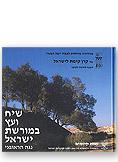 tubishvat main - שיח ועץ במורשת ישראל-עברית