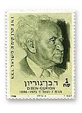 stamps main - בול דוד בן גוריון - ירוק