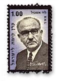 stamps main - בול לוי אשכול - סגול