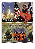 stamps Personalities - בול אילן רמון