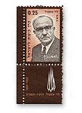 stamps main - בול לוי אשכול - אדום עם שובל