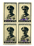 stamps Personalities - בול בריגדיר פ.ה. קיש - ירוק