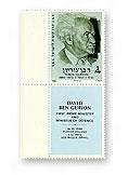stamps main - בול דוד בן גוריון - טורקיז עם שובל