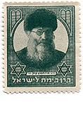 stamps Personalities - בול הרב קוק - ירוק