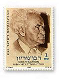 stamps main - בול דוד בן גוריון - חום/קרם