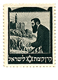 stamps Personalities - בול הרצל ומגדל דויד - שחור