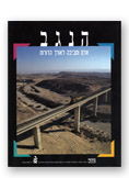 books main - הנגב